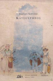 ΚΑΤΣΟΥΡΜΠΟΣ