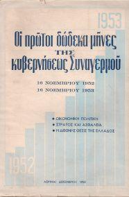 ΟΙ ΠΡΩΤΟΙ ΔΩΔΕΚΑ ΜΗΝΕΣ ΤΗΣ ΚΥΒΕΡΝΗΣΗΣ ΣΥΝΑΓΕΡΜΟΥ (16 ΝΟΕΜΒΡΙΟΥ 1952  - 16 ΝΟΕΜΒΡΙΟΥ 1953) ΑΛ. ΠΑΠΑΓΟΥ