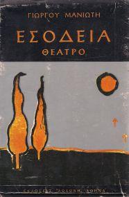 ΕΣΟΔΕΙΑ - ΘΕΑΤΡΟ