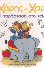 ΧΑΡΗΣ ΚΑΙ ΧΑΡΑ / Η ΠΑΡΑΣΤΑΣΗ ΣΤΟ ΤΣΙΡΚΟ