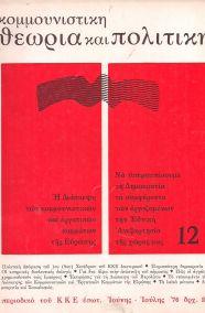 ΚΟΜΜΟΥΝΙΣΤΙΚΗ ΘΕΩΡΙΑ ΚΑΙ ΠΟΛΙΤΙΚΗ / ΤΕΥΧΟΣ 12