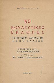 50 ΒΟΥΛΕΥΤΙΚΕΣ ΕΚΛΟΓΕΣ