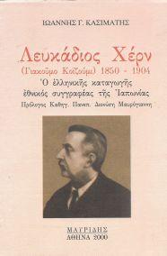 ΛΕΥΚΑΔΙΟΣ ΧΕΡΝ (ΓΙΑΚΟΥΜΟ ΚΟΪΖΟΥΜΙ) 1850-1904