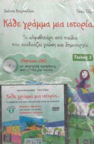 ΚΑΘΕ ΓΡΑΜΜΑ ΜΙΑ ΙΣΤΟΡΙΑ ΤΕΥΧΟΣ 1 + DVD