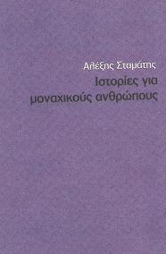 ΙΣΤΟΡΙΕΣ ΓΙΑ ΜΟΝΑΧΙΚΟΥΣ ΑΝΘΡΩΠΟΥΣ