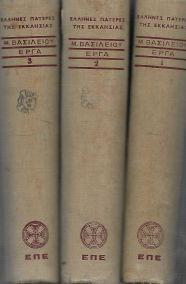 Μ. ΒΑΣΙΛΕΙΟΥ ΕΡΓΑ ΤΟΜΟΙ 1-3 (ΕΠΙΣΤΟΛΑΙ Α'Β',Γ')