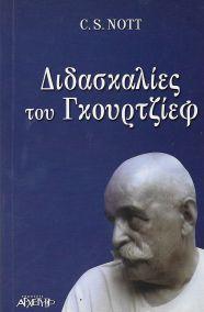 ΔΙΔΑΣΚΑΛΙΕΣ ΤΟΥ ΓΚΟΥΡΤΖΙΕΦ