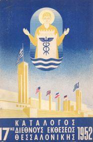 ΚΑΤΑΛΟΓΟΣ 17ης ΔΙΕΘΝΟΥΣ ΕΚΘΕΣΕΩΣ ΘΕΣΣΑΛΟΝΙΚΗΣ 1952