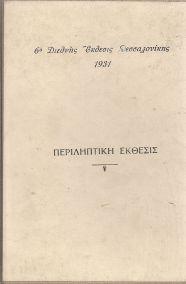 6η ΔΙΕΘΝΗΣ ΕΚΘΕΣΙΣ ΘΕΣΣΑΛΟΝΙΚΗΣ 1931 ΠΕΡΙΛΗΠΤΙΚΗ ΕΚΘΕΣΙΣ