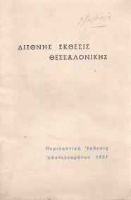 ΔΙΕΘΝΗΣ ΕΚΘΕΣΙΣ ΘΕΣΣΑΛΟΝΙΚΗΣ ΠΕΡΙΛΗΠΤΙΚΗ ΕΚΘΕΣΙΣ ΑΠΟΤΕΛΕΣΜΑΤΩΝ 1957