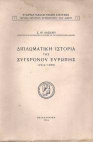 ΔΙΠΛΩΜΑΤΙΚΗ ΙΣΤΟΡΙΑ ΤΗΣ ΣΥΓΧΡΟΝΟΥ ΕΥΡΩΠΗΣ (1914-1939)