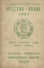 L' ANNUAIRE INDUSTREL HELLENO- ARABE 1957