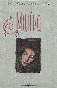 ΜΑΤΙΝΑ