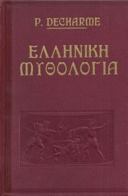 ΕΛΛΗΝΙΚΗ ΜΥΘΟΛΟΓΙΑ (2 ΤΟΜΟΙ) ΤΟΥ ΝΤΕΣΑΡΜ