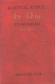 ΕΝ ΟΛΩ ΣΥΓΚΟΜΙΔΗ 1943 - 1997