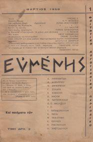 ΕΥΜΕΝΗΣ - ΦΟΙΤΗΤΙΚΟ ΛΟΓΟΤΕΧΝΙΚΟ ΠΕΡΙΟΔΙΚΟ - ΤΕΥΧΟΣ 1 - ΜΑΡΤΙΟΣ 1959