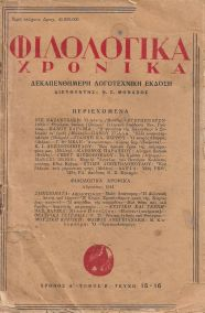ΦΙΛΟΛΟΓΙΚΑ ΧΡΟΝΙΚΑ - ΤΕΥΧΟΣ 15-16 / ΑΥΓΟΥΣΤΟΣ 1944