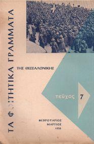 ΦΟΙΤΗΤΙΚΑ ΓΡΑΜΜΑΤΑ ΤΗΣ ΘΕΣΣΑΛΟΝΙΚΗΣ - ΤΕΥΧΟΣ 7 - ΦΕΒΡΟΥΑΡΙΟΣ & ΜΑΡΤΙΟΣ 1956