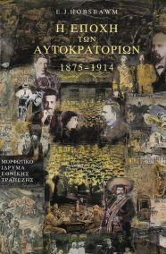 Η ΙΣΤΟΡΙΑ ΤΩΝ ΑΥΤΟΚΡΑΤΟΡΙΩΝ 1875-1914