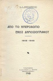 ΑΠΟ ΤΟ ΗΜΕΡΟΛΟΓΙΟ ΕΝΟΣ ΔΗΜΟΣΙΟΓΡΑΦΟΥ 1908-1948