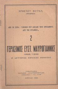ΓΕΡΑΣΙΜΟΣ ΕΥΣΤΡ. ΜΑΥΡΟΓΙΑΝΝΗΣ 1823-1906 - Ο Δεύτεροσ Εθνικός Ποιητής