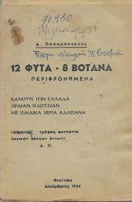 12 ΦΥΤΑ- 8 ΒΟΤΑΝΑ ΠΕΡΙΦΡΟΝΗΜΕΝΑ