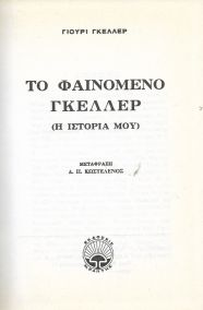 ΤΟ ΦΑΙΝΟΜΕΝΟ ΓΚΕΛΛΕΡ (Η ΙΣΤΟΡΙΑ ΜΟΥ)