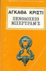 ΞΕΝΟΔΟΧΕΙΟ ΜΠΕΡΤΡΑΜ'Σ