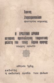 Η ΕΡΑΤΕΙΝΗ ΑΡΗΝΗ - Ιστορική Αρχαιολογική Τουριστική μελέτη του τέως δήμου αρήνης