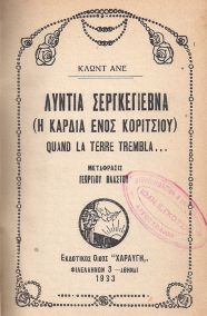 ΛΥΝΤΙΑ ΣΕΡΓΚΕΓΙΕΒΝΑ (H ΚΑΡΔΙΑ ΕΝΟΣ ΚΟΡΙΤΣΙΟΥ)