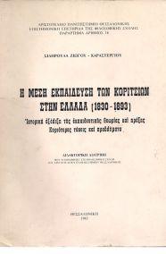Η ΜΕΣΗ ΕΚΠΑΙΔΕΥΣΗ ΤΩΝ ΚΟΡΙΤΣΙΩΝ ΣΤΗΝ ΕΛΛΑΔΑ (1830 - 1893)