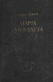 ΜΑΡΙΑ ΑΝΤΟΥΑΝΕΤΤΑ