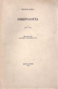 ΗΜΕΡΟΛΟΓΙΑ 1(1910-1911)