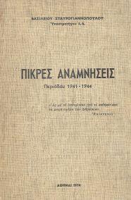 ΠΙΚΡΕΣ ΑΝΑΜΝΗΣΕΙΣ ΠΕΡΙΟΔΟΥ 1941-1944