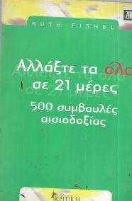 ΑΛΛΑΞΤΕ ΤΑ ΟΛΑ ΣΕ 21 ΜΕΡΕΣ