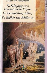 ΤΟ ΚΟΣΜΗΜΑ ΤΟΥ ΠΝΕΥΜΑΤΙΚΟΥ ΓΑΜΟΥ- Ο ΑΚΤΙΝΟΒΟΛΟΣ ΛΙΘΟΣ- ΤΟ ΒΙΒΛΙΟ ΤΗΣ ΑΛΗΘΕΙΑΣ