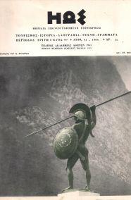 ΗΩΣ - ΕΤΟΣ 9ο, ΤΕΥΧΟΣ 91 - 1966