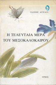 Η ΤΕΛΕΥΤΑΙΑ ΜΕΡΑ ΤΟΥ ΜΕΣΟΚΑΛΟΚΑΙΡΟΥ