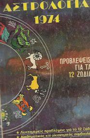 ΑΣΤΡΟΛΟΓΙΑ 1974