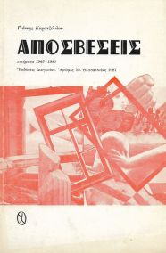 ΑΠΟΣΒΕΣΕΙΣ: ΠΟΙΗΜΑΤΑ 1965-1986