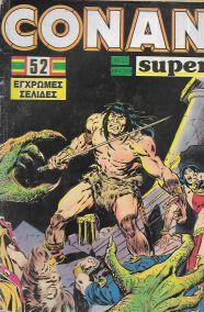 SUPER CONAN ΣΤΗΝ ΠΑΓΩΜΕΝΗ ΕΖΙΡ (ΤΕΥΧΟΣ 32)