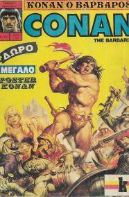 ΚΟΝΑΝ Ο ΒΑΡΒΑΡΟΣ ΤΟ ΜΕΓΑΛΟ ΤΕΡΑΣ (ΤΕΥΧΟΣ 60)