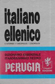 ITALIANO ELLENICO