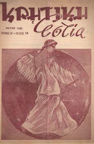 ΚΡΗΤΙΚΗ ΕΣΤΙΑ - ΜΑΪΟΣ 1950 - ΧΡΟΝΟΣ Β' - ΤΕΥΧΟΣ 14