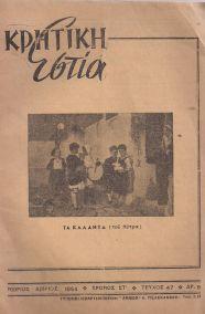ΚΡΗΤΙΚΗ ΕΣΤΙΑ - ΝΟΕΜΒΡΙΟΣ & ΔΕΚΕΜΒΡΙΟΣ 1954 - ΧΡΟΝΟΣ ΣΤ' - ΤΕΥΧΟΣ 47