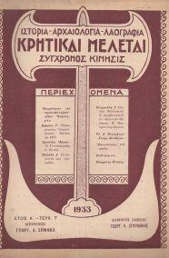 ΚΡΗΤΙΚΑΙ ΜΕΛΕΤΑΙ - ΕΤΟΣ Α' ΤΕΥΧΟΣ 7 - 1933