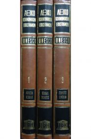 ΛΕΞΙΚΟ ΚΟΙΝΩΝΙΚΩΝ ΕΠΙΣΤΗΜΩΝ ΤΗΣ UNESCO (3 ΤΟΜΟΙ)