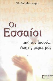 ΟΙ ΕΣΣΑΙΟΙ ΑΠΟ ΤΟΝ ΙΗΣΟΥ... ΕΩΣ ΤΙΣ ΜΕΡΕΣ ΜΑΣ