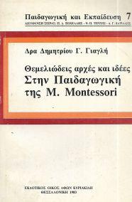 ΘΕΜΕΛΙΩΔΕΙΣ ΑΡΧΕΣ ΚΑΙ ΙΔΕΕΣ ΣΤΗΝ ΠΑΙΔΑΓΩΓΙΚΗ ΤΗΣ M. MONTESSORI