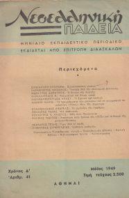 ΝΕΟΕΛΛΗΝΙΚΗ ΠΑΙΔΕΙΑ - ΧΡΟΝΟΣ 4ος, ΤΕΥΧΟΣ 41 - ΜΑΪΟΣ 1949
